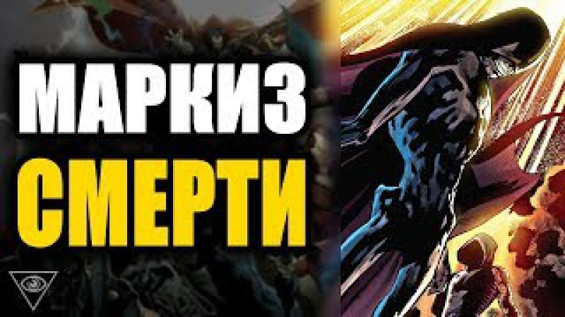 ПОВЕЛИТЕЛЬ ДОКТОРА ДУМА - МАРКИЗ СМЕРТИ / Marvel Comics. Концепции Ч.2