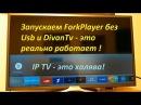 Samsung TV Smart K-серии OC Tizen (халява) ForkPlayer без Usb и DivanTv