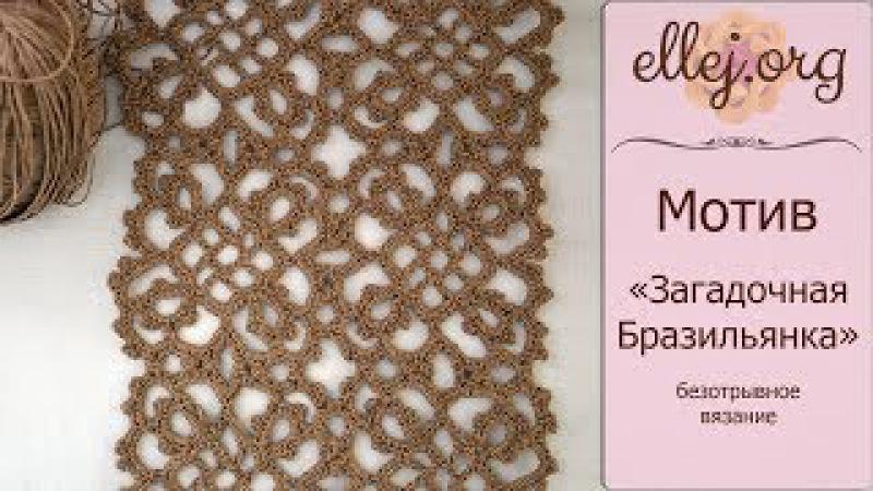 • Безотрывное вязание королевских мотивов для платья Загадочная Бразильянка •...