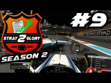 F1 2016 Strat2Glory S2 #9  A MADNESS OF A RACE!!