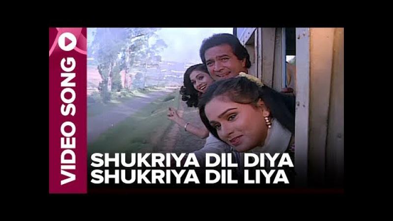 Shukriya Dil Diya Shukriya Dil Liya (Video Song) - Bewafai - Rajesh Khanna, Tina Munim Padmini