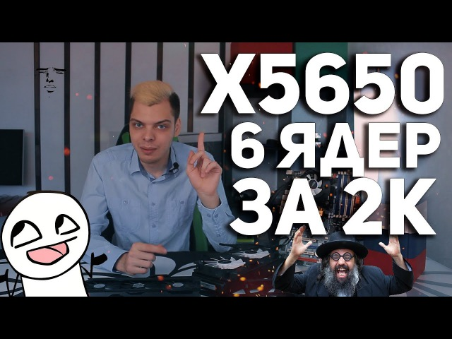 ШЕСТЬ ЯДЕР НАХАЛЯВУ! - X5650 ТОП ПО ЦЕНА/КАЧЕСТВО