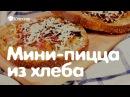 Мини пицца из хлеба Рецепт который полюбили мои дети