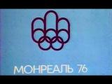 Встреча с олимпийцами, 1976 г.