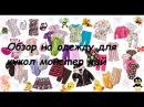 Обзор на одежду для кукол монстер хай
