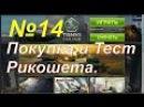 Танки онлайн - Покупка и Тест Рикошета. (№14)