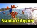 Мастеркласс от Алисы и Кати. Мы в Кабардинке. Курортный поселок между Новороссий...