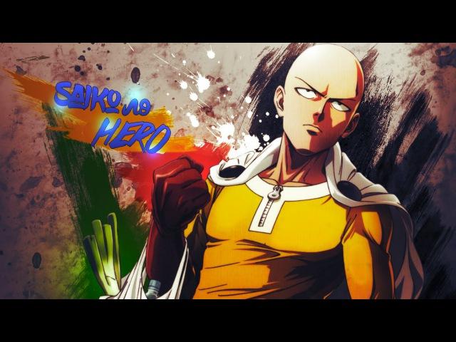 [One Punch Man AMV] Saiko no Hero (Akross 2015)