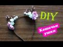 DIY: Как сделать кошачьи ушки / Ободок ушки / cat ears / Mary F
