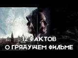 Assassin's Creed - 12 фактов о грядущем фильме