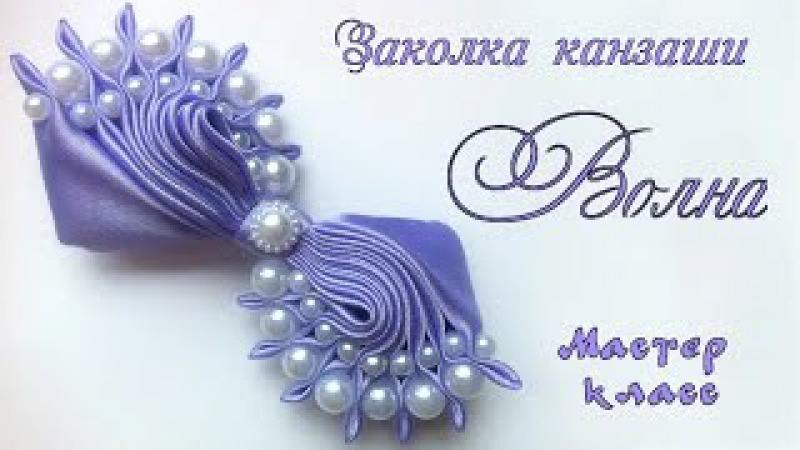 Заколка Волна канзаши из атласных лент с бусинами. Hairpin sea Kanzash from satin ribbon with beads