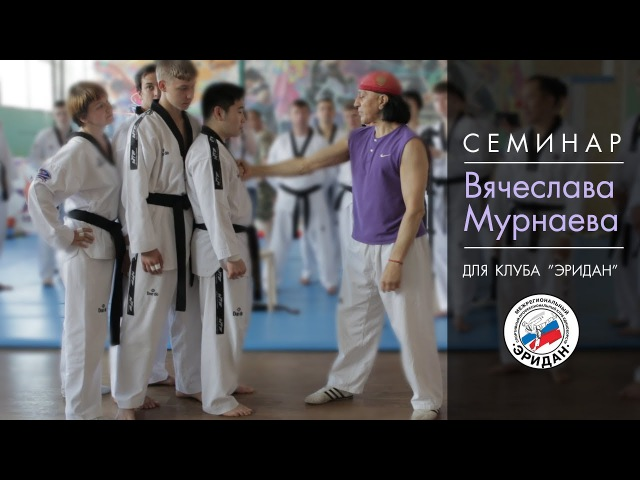 Семинар Вячеслава Мурнаева для клуба Эридан