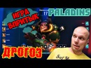 PALADINS ДРОГОЗ ► 5 ИГРА ВПРИТЫК