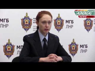 МГБ ЛНР объявило в розыск военного преступника – военнослужащего Вооруженных с...