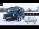 Winter LUAZ Off-Road Зима, лес, ЛУАЗ aka Волынянка