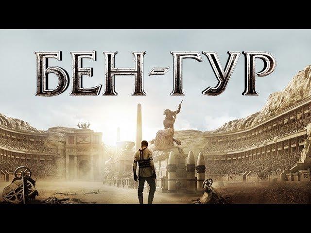 Бен-Гур (2016) Трейлер (дублированный)