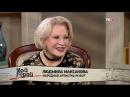 Мой герой с Татьяной Устиновой. Людмила Максакова 13.04.2017 г.