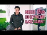 House tour по буткемп базе Gambit