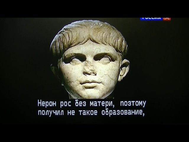 НЕРОН: В ЗАЩИТУ ТИРАНА 1-я серия