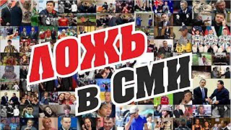 Как на врут Первый Канал Россия 1 и Рен ТВ