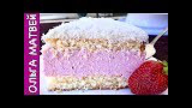Клубнично-Кокосовый Торт КОРОЛЕВСКИЙ РЕЦЕПТ | Strawberry Coconut Cake Recipe, English Subtitles » Freewka.com - Смотреть онлайн в хорощем качестве