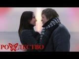 Рождество - Уколи меня в сердце (Official video)