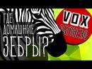 Зебры против лошадей Одомашнивание животных Перевод