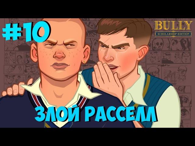 Bully («Сanis Canem Edit») ★ PS4/Gameplay ★ Прохождение ★ 10 - Злой Расселл