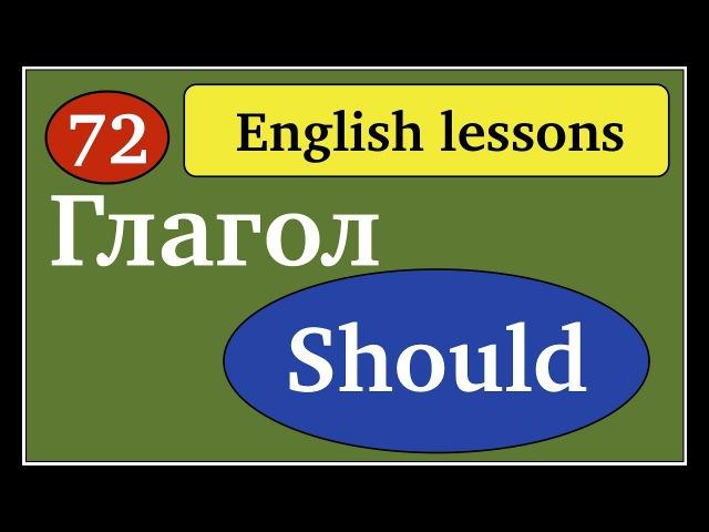 Модальный глагол Should. Английский для начинающих.