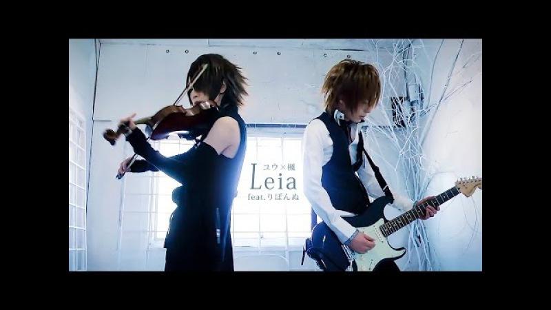 ヴァイオリン×ギター LeiaをMV風に演奏してみた feat りぼんぬ