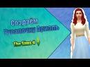 The Sims 4 Создаём Русалочку Ариэль