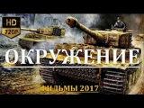 Военный фильм #ОКРУЖЕНИЕ #Новые русские военные фильмы 2017 !