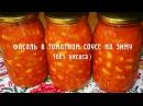 Фасоль в томатном соусе на зиму Фасоль в томатном соусе