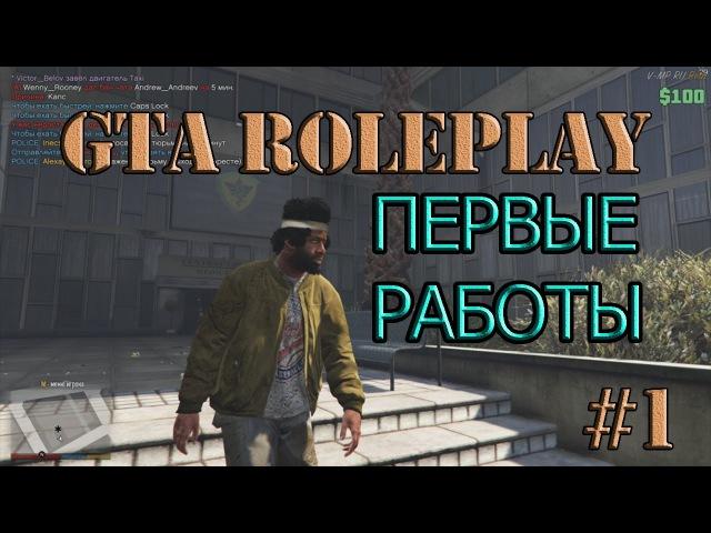GTA V RP ПЕРВЫЕ РАБОТЫ V-MP RU сервер GTA V RolePlay (1)