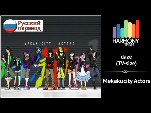 [Mekakucity Actors RUS cover] HaruWei – daze (TV size) [Harmony Team]