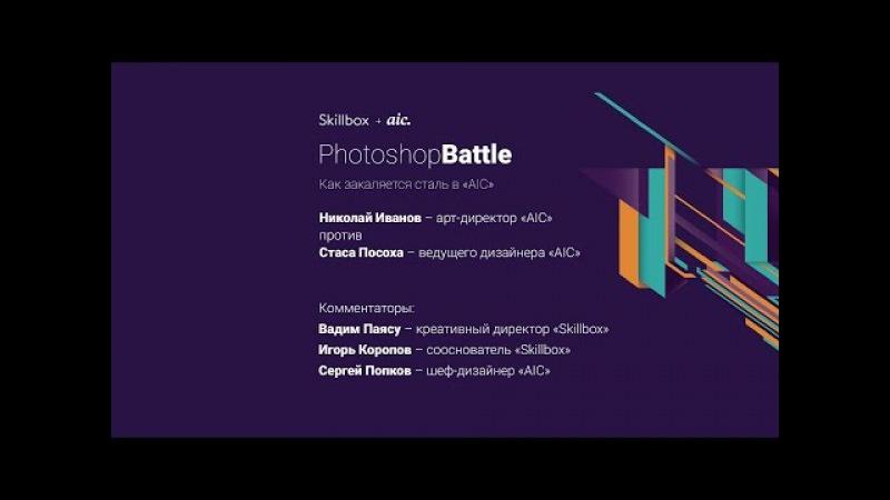 Мастер-класс «Photoshop Battle. Как закаляется сталь в AIC»