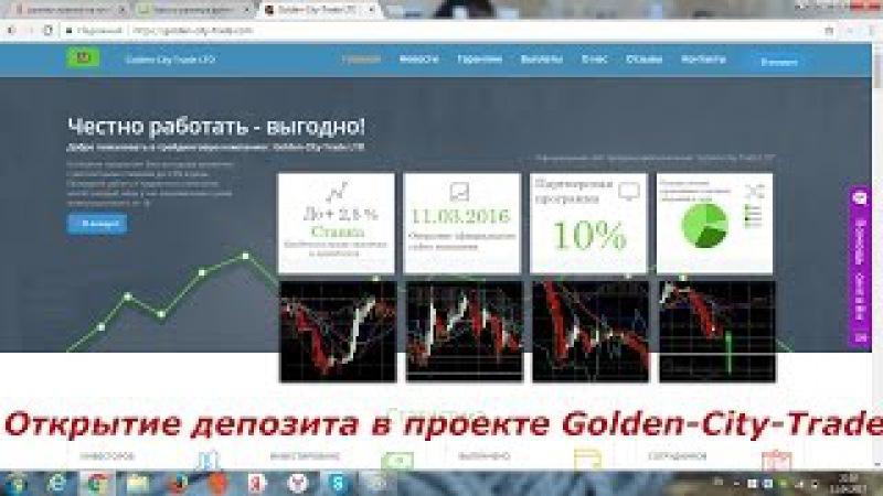 Как открыть депозить в Golden-City-Trade