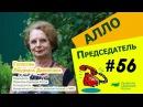 Алло Председатель 56 Как сохранить 100% садоводств при вступлении 217 Ф З