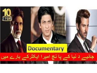 Top 5 Richest Actors In The World|Urdu Documentary|Top Ten Celebrities