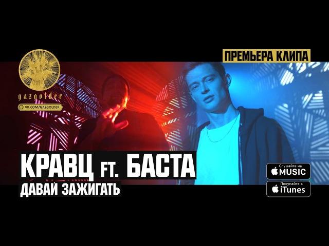 Кравц ft. Баста - Давай Зажигать » Freewka.com - Смотреть онлайн в хорощем качестве