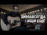 Зимавсегда - Ищи ещё (Live at Цифербург)