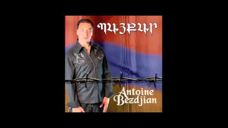 Antoine Bezdjian - Menk Angeghdz Zinvor Enk-Sasunciner-(Sasno-Curer)