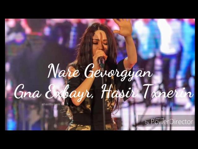 Nare Gevorgyan Gna Exbayr Lyrics-Sasunciner-(Sasno-Curer)