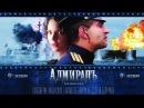 Кино и Мiръ. Фильм Адмиралъ 2008 / The Admiral 2008