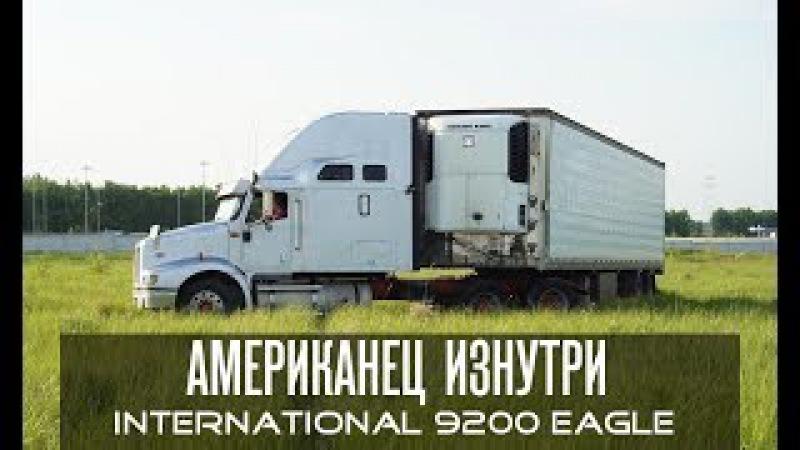 ЧТО В КАБИНЕ INTERNATIONAL 9200 EAGLE Мой грузовик ВНУТРИ КВАРТИРА СТУДИЯ
