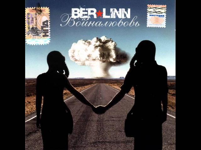 Ber Linn - Последний новый день