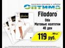Акция до 9 марта колготки Filodoro по сниженной цене