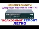 Неисправности и возможный ремонт DVB - T2 приставок.