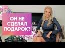 Ничего не подарили на Новый год Что делать Мила Левчук