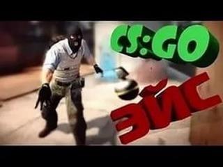 🔥 CS-GO - Ace 1 🔥